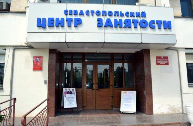 О трудоустройстве граждан Крыма и Севастополя