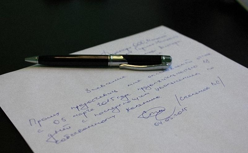 Образец заявления на отпуск по уважительным причинам – как пишется заявление на отпуск без сохранения заработной платы (без содержания)