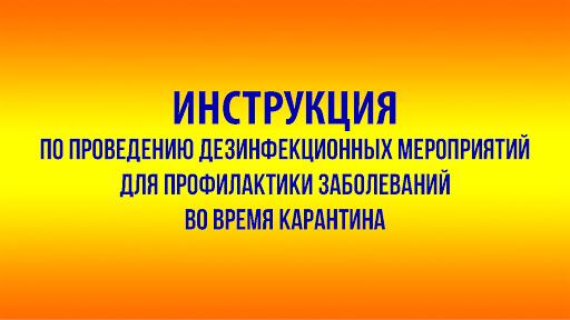 Рекомендации Роспотребнадзора по проведению дезинфекции многоквартирных домов