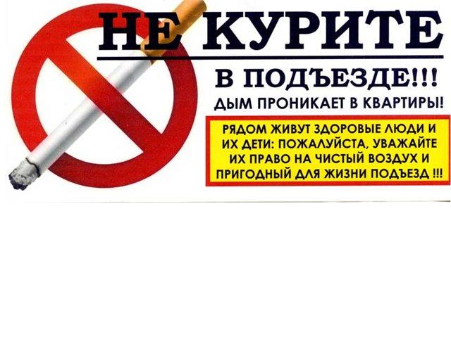 Меры против курения на территории МКД