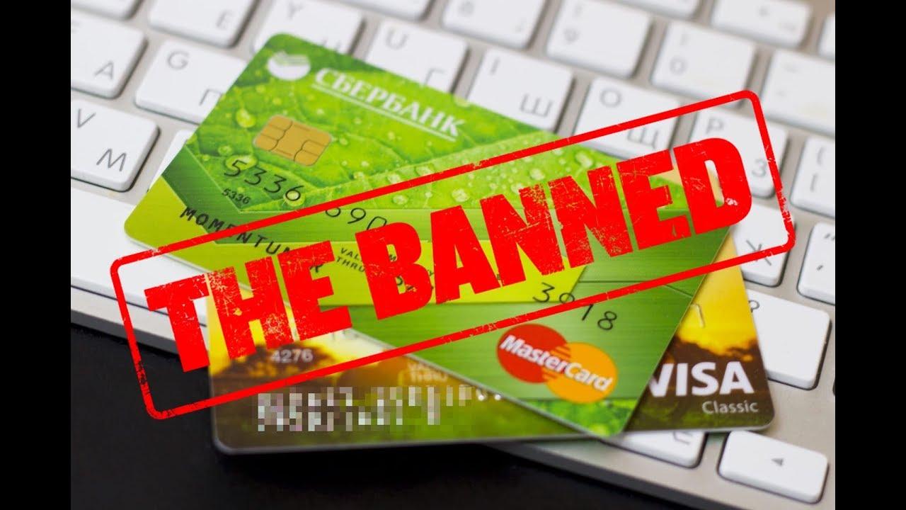 Придут ли деньги на заблокированную карту Сбербанка?