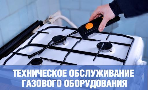 Обслуживание газового оборудования МКД
