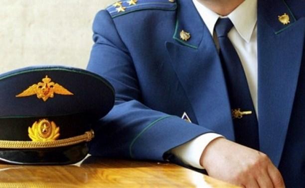 Прокурорский надзор за деятельностью Управляющей компании
